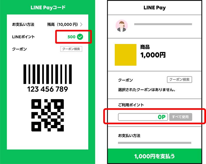 LINEポイント決済の仕方(改悪後)