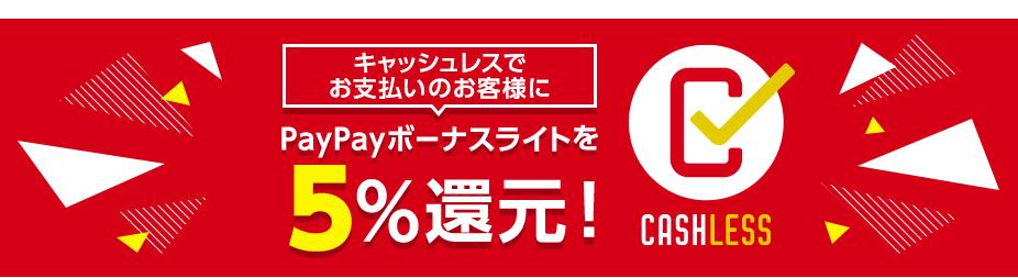 キャッシュレスでお支払いのお客様にPayPayボーナスライトを5%還元キャンペーンの告知画像