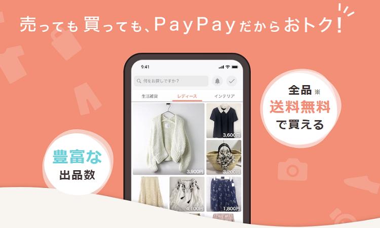PayPayフリーマーケットiOS版キャンペーンの告知画像