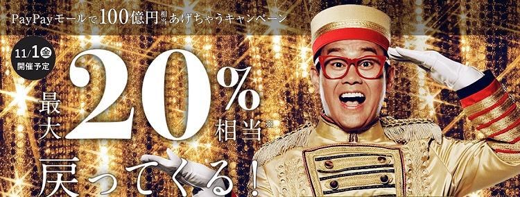 PayPayモールで100億円相当あげちゃうキャンペーンの告知画像