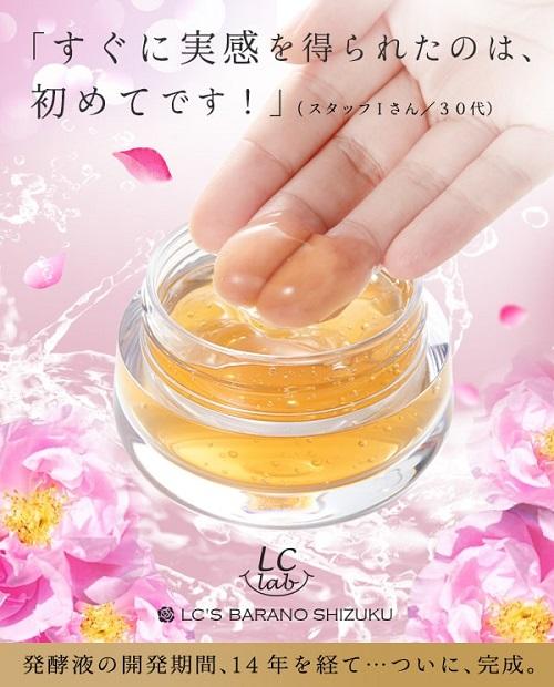 バラのしずく発酵美容液の画像