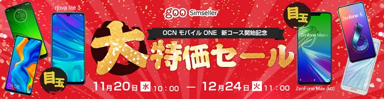 OCNモバイルONE新コース開始記念 大特価セールキャンペーン告知画像