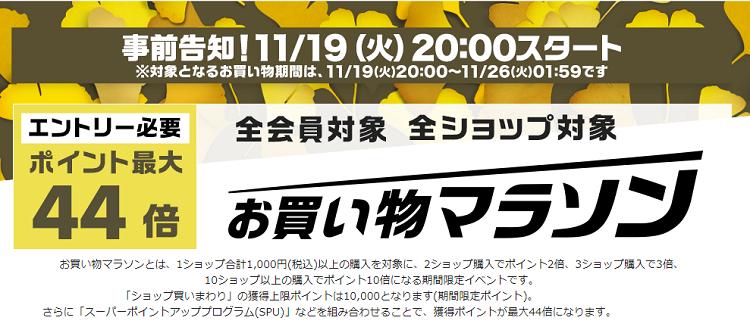 11月19日開始の楽天お買い物マラソンキャンペーン告知画像