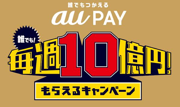 誰でも!毎週10億円!もらえるキャンペーン告知画像