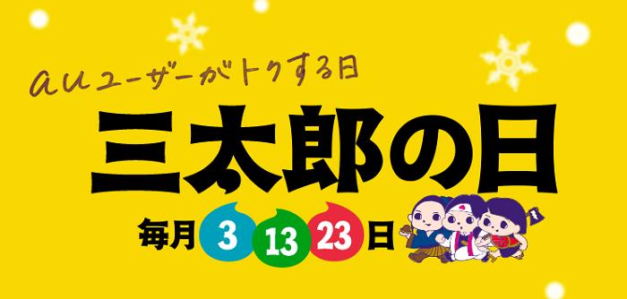 三太郎の日のキャンペーン画像