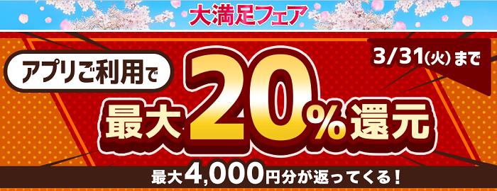 オムニ7の感謝祭 大満足フェア最大20%還元キャンペーンの画像