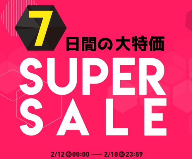 Qoo10 7日間の大特価SUPER SALEの告知画像