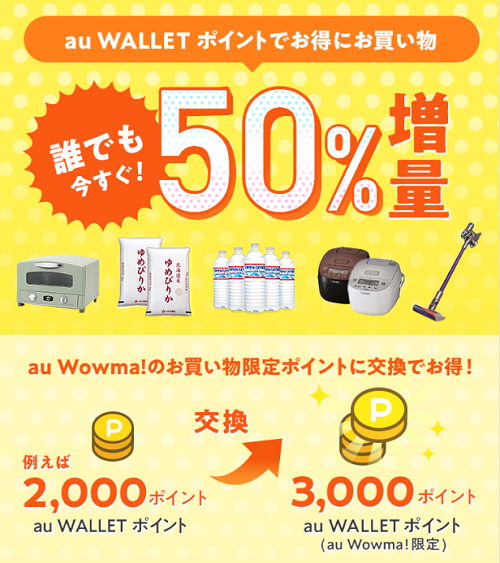 au wallet50%増量キャンペーン