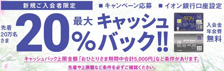 イオンカード最大20%キャッシュバックキャンペーンの画像