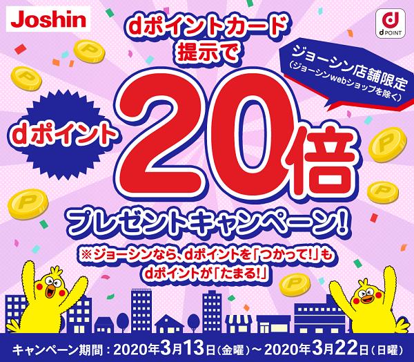 Joshin店舗限定dポイント20倍キャンペーン