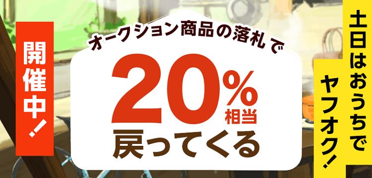 ヤフオク落札金額の20%戻ってくるキャンペーンの画像