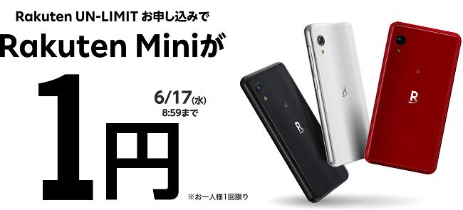 楽天UN-LIMIT1年間無料&Rakuten Mini本体代が1円キャンペーン