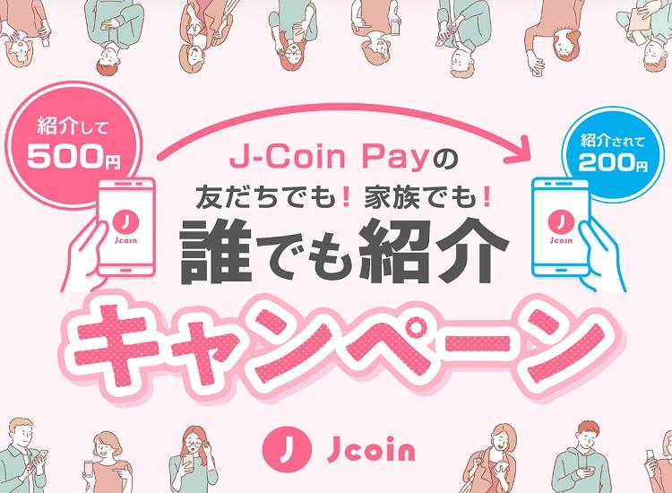 J-Ccoin Payキャンペーン
