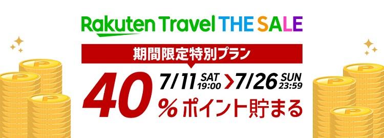 Rakuten Travel THE SALE