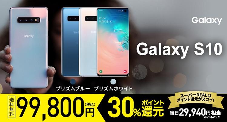Galaxy S10の画像