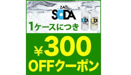 強炭酸水 ZAO SODA