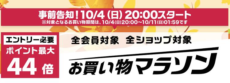 10月4日開始の楽天お買い物マラソン