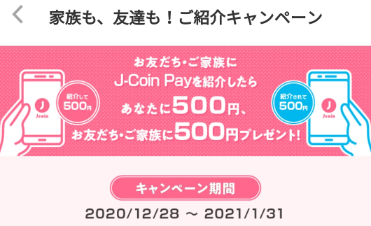 J-Coin Pay ご紹介キャンペーン