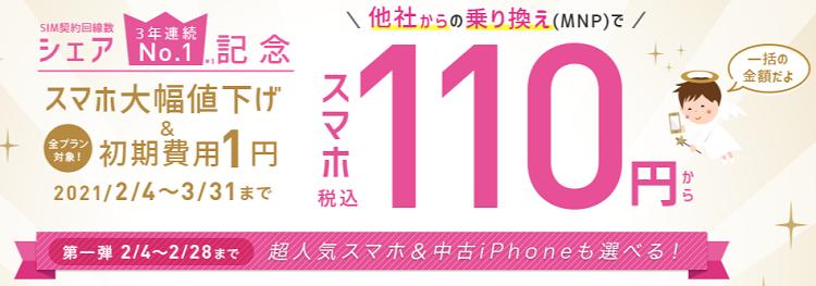 みおふぉん シェア3年連続No.1記念キャンペーン